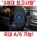 카보스 휴대폰차량용거치대 무선 고속충전