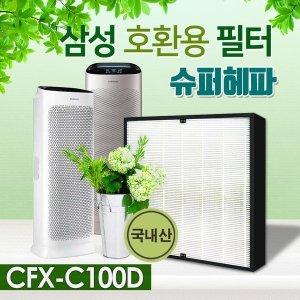삼성공기청정기 AX70J7001WTD필터 CFX-C100D 슈퍼헤파