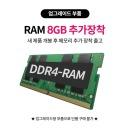 24V50N-GR56K 옵션 램8GB 추가장착발송