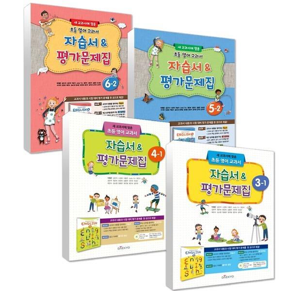 2020 대교 초등 영어 교과서 자습서 평가문제집 3 4 5 6 학년 -1 -2 1학기 2학기