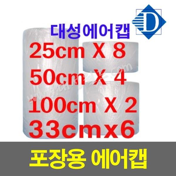 특가행사 에어캡 50m 뽁뽁이 02T 04T 에어캡봉투/시트