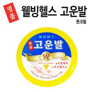웰빙헬스 명품 고운발 풋크림 110g 2개 발보습풋케어