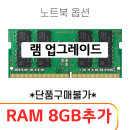 램 8GB 추가 (24V50N-GR36K 전용)