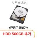 HDD 500GB 추가 (24V50N-GR36K 전용)