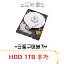 HDD 1TB 추가 (24V50N-GR36K 전용)