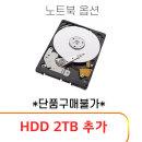 HDD 2TB 추가 (24V50N-GR36K 전용)