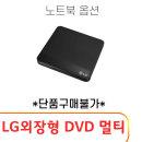 LG 외장형 DVD 멀티 (24V50N-GR36K 전용)