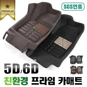 프라임 프리미엄 5D 6D 입체카매트- K5 3세대(DL3)