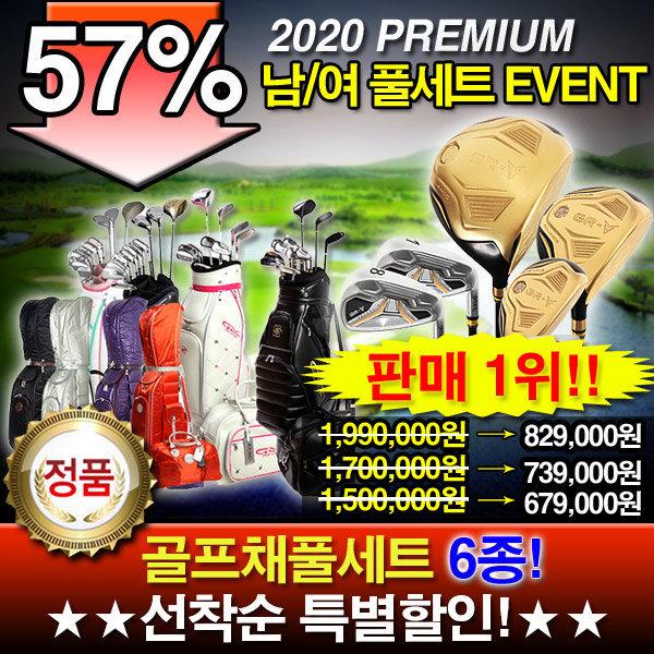 판매1위 명품6종57% 남/여 골프채풀세트 지브이투어