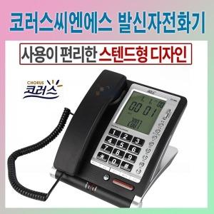 DT-900/집전화/단축/사무용/스텐드/빅버튼/강력/키폰