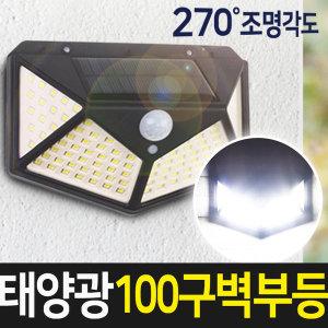 태양광 태양열 야외등 센서등 감지등 벽부등 100구