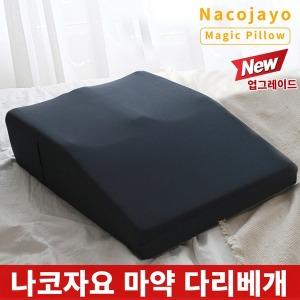 나코자요 마약다리베개 발베개 바디필로우 다크네이비
