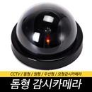 A형 모형 CCTV 감시 카메라 방범 보완 가짜 도난 방지
