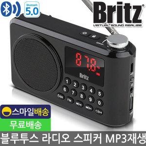 BZ-LV990 효도 라디오 휴대용 블루투스 스피커 MP3 (B)