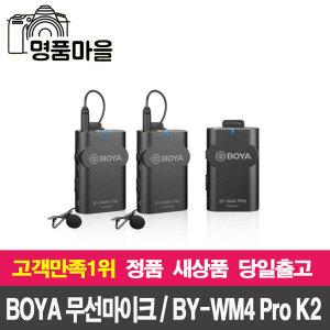 보야 무선마이크 / BY-WM4 Pro K2 명품마을