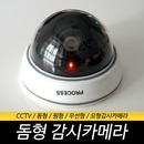 B형 모형 CCTV 감시 카메라 방범 보완 가짜 도난 방지