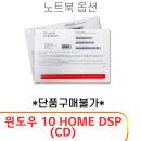 윈도우 10 HOME DSP설치 (14ZD90N-VX30K 전용)