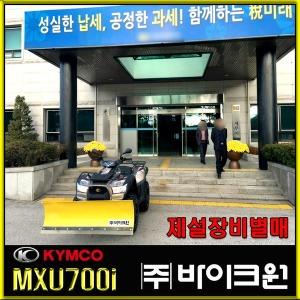 제설오토바이 제설ATV MXU700 사륜오토바이 제설별매