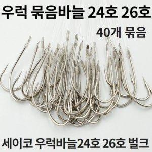 세이코 24호 26호 우럭 묶음바늘(40개)