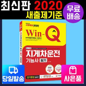 (당일출고) 2020 Win-Q 지게차운전기능사 필기  최신판