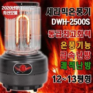 신제품2500S 온풍전기난로 전기히터 전기온풍기난방기