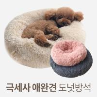 애완동물 도넛방석 마약방석 꿀잠방석 쿠션