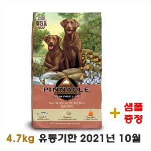 피너클 연어 펌킨 4.7kg 강아지 알러지예방 + 샘플증정