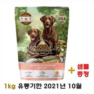 피너클 연어 펌킨 1kg 강아지 알러지 예방 + 샘플증정