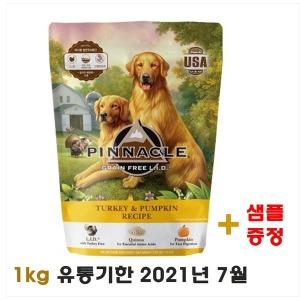 피너클 칠면조 펌킨 1kg 강아지 알러지예방 + 샘플증정