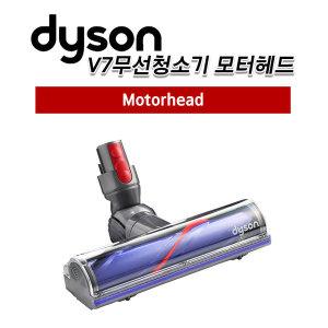 다이슨 정품 V7 무선청소기 모터헤드 v7 v8 v10