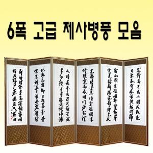 6폭 고급제사병풍 / 제일병풍 화랑표구사 남원목기