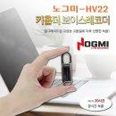 키홀더형 20시간녹음기 특수강의실용 NOGMI-HV22 녹음
