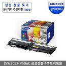 정품 프린터토너 CLT-P406C(4색세트) 인증점 KCMY406S