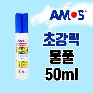 아모스 600원 50ml 물풀ㅣ유아용 아동 미술 문구 아모