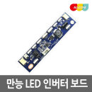 LED 모니터 수리용 만능 인버터 보드 다중 인터페이스