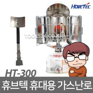 휴브텍 가스히터 휴대용 HT-300 이소가스전용 최소형