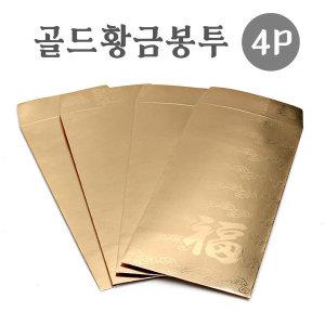 골드봉투 4P 5P 축하봉투 세뱃돈봉투 세배돈봉투