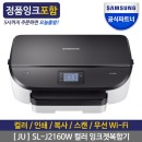 (JU) SL-J2160W 무선 잉크젯복합기 프린터 / 잉크포함