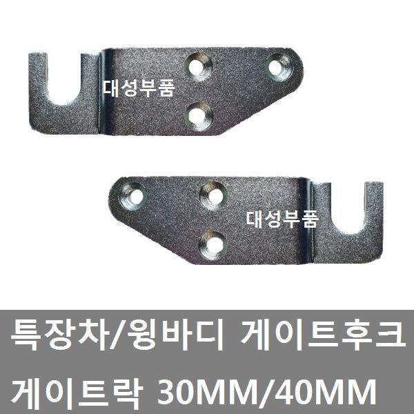 대성부품/윙바디 게이트락/게이트 후크/특장차/트럭