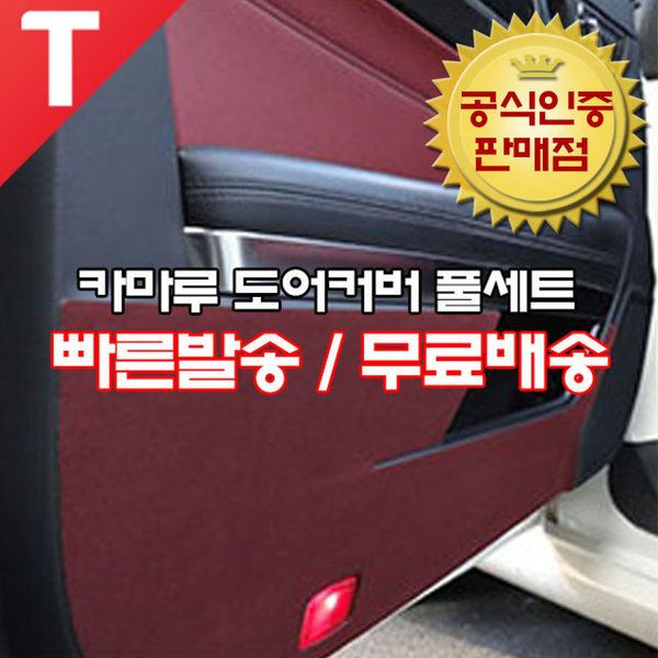 테슬라 모델3 카마루 도어커버 풀세트