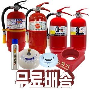분말소화기3.3kg 소화기 가정용/사무실용/공장용