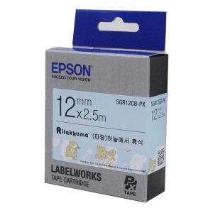 엡손 SGR12CB-PX 정품 12mm 리락쿠마 라벨테이프