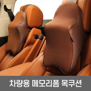 예스카 차량용 메모리폼 목쿠션 목베개 자동차 목쿠션