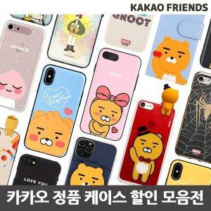 카카오 갤럭시S10 노트10 플러스 아이폰11 프로 맥스