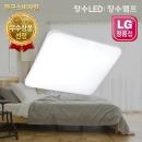 퓨어 LED방등 사각 50W LED조명 LED등 형광등