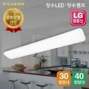 퓨어 LED주방등 50W LED조명 LED등 LED홈조명