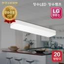소프트 LED주방등 25W LED조명 LED등 LED홈조명