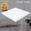 LED엣지평판 50W(640x640) LED조명 LED등 평판조명
