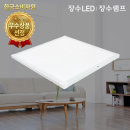 LED엣지평판 40W(520x520)  LED조명 LED등 평판조명
