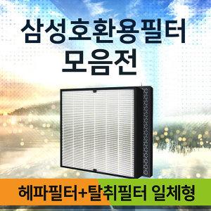 삼성공기청정기필터모음전/CFX-D100D/CFX-G100D/B100D